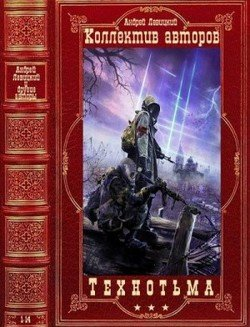 Цикл Технотьма. Компиляция. Книги 1-14
