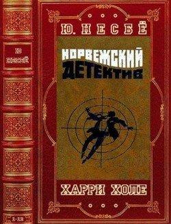 Цикл романов:Харри Холе Компиляция.