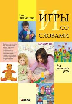 Игры со словами для развития речи. Картотека игр для детей дошкольного возраста