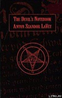 Записная книжка Дьявола