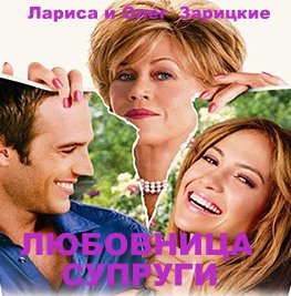 Любовница супруги