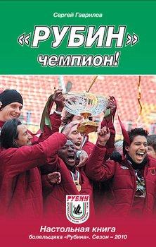 Рубин – чемпион!