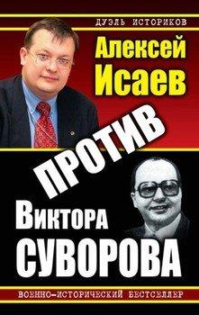 Против Виктора Суворова