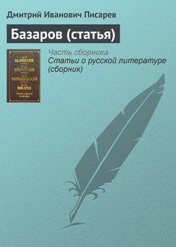 Базаров