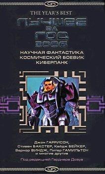 Лучшее за год 2006: Научная фантастика, космический боевик, киберпанк