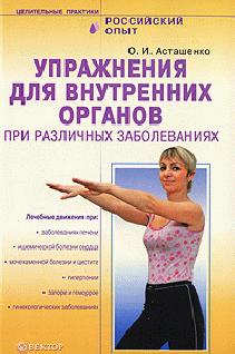 Упражнения для внутренних органов при различных заболеваниях