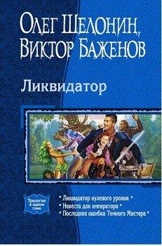 Ликвидатор. 1 - 3 книги
