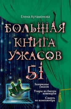 Большая книга ужасов – 51