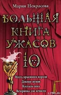 Большая книга ужасов-10. Месть крысиного короля. Доктор-мумия. Костыль-нога. Вечеринка для нечисти