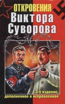 Откровения Виктора Суворова