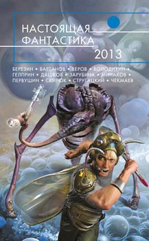 Настоящая фантастика – 2013