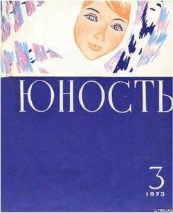Журнал `Юность`, 1973-3
