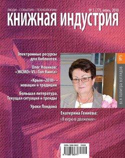 Книжная индустрия №05 2010