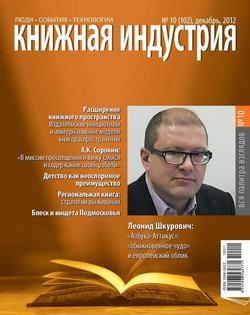 Книжная индустрия №10 2012