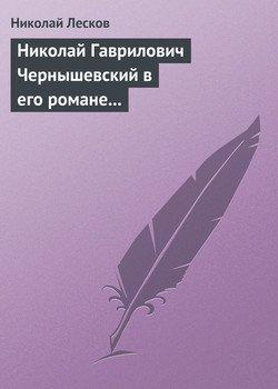 Николай Гаврилович Чернышевский в его романе «Что делать?»