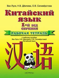 Китайский язык. 1 год обучения. Рабочая тетрадь
