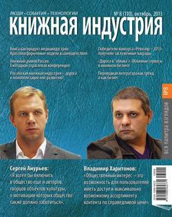 Книжная индустрия №08 2013