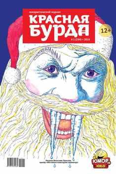 Книга Красная бурда. Юмористический журнал №09 (254) 2015