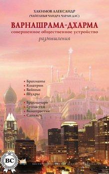 Варнашрама-дхарма. Совершенное общественное устройство. Размышления
