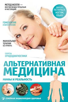 Альтернативная медицина. Мифы и реальность