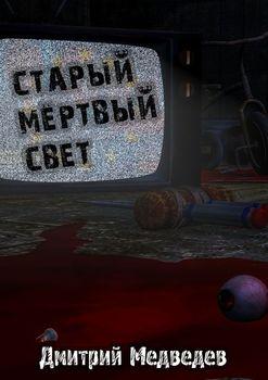 Старый Мертвый Свет
