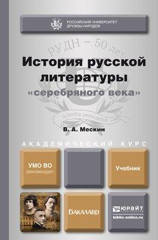 История русской литературы «серебряного века». Учебник для бакалавров