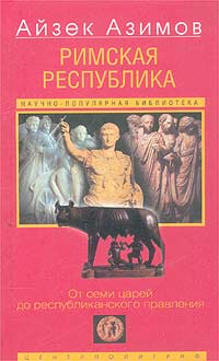Римская республика. От семи царей до республиканского правления