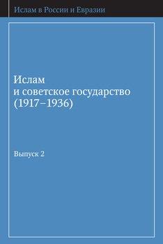 Ислам и советское государство . Сборник документов. Выпуск 2
