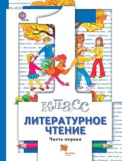 Литературное чтение. 1 класс. Часть первая
