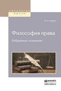 Философия права. Избранные сочинения 2-е изд.