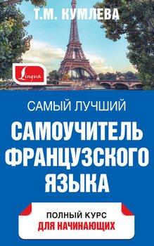 Самый лучший самоучитель французского языка. Полный курс для начинающих