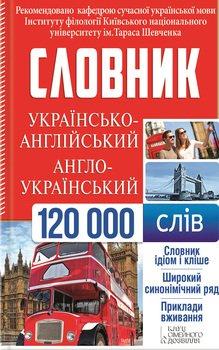 Українсько-англійський, англо-український словник. 120 000 слів