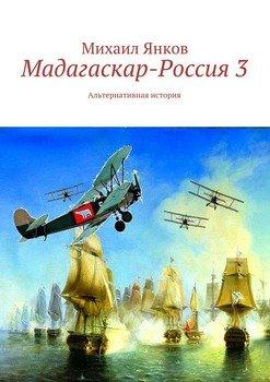 Мадагаскар-Россия3. Альтернативная история