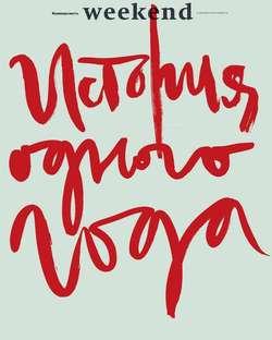 КоммерсантЪ Weekend 43-2016