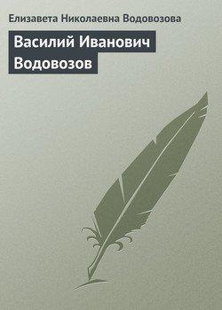 Василий Иванович Водовозов