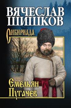 Емельян Пугачев. Книга третья