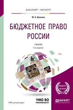 Бюджетное право России 5-е изд., пер. и доп. Учебник для бакалавриата и магистратуры