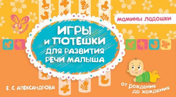 Игры и потешки для развития речи малыша