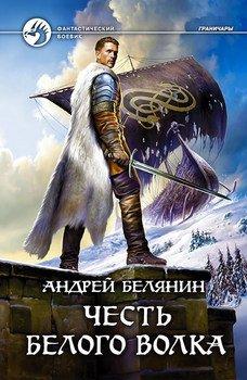 Честь Белого Волка