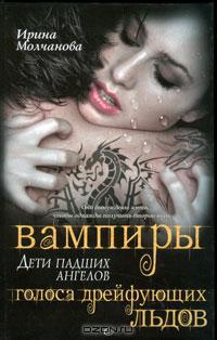 Вампиры – дети падших ангелов. Голоса дрейфующих льдов