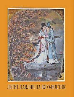 Стихи о жене Цзяо Чжун-цина, или Павлины летят на юго-восток
