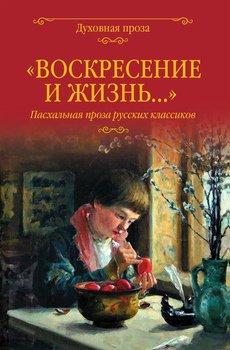 «Воскресение и жизнь…». Пасхальная проза русских классиков