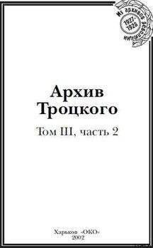 Архив Троцкого