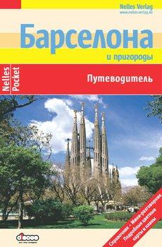 Барселона и пригороды. Путеводитель
