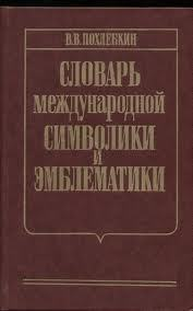 Словарь международной символики и эмблематики