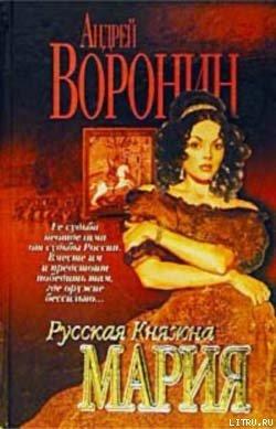 Русская княжна Мария