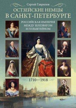 Остзейские немцы в Санкт-Петербурге. Российская империя между Шлезвигом и Гольштейном. 1710–1918