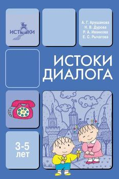 Истоки диалога. Книга для воспитателей