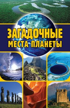 Загадочные места планеты