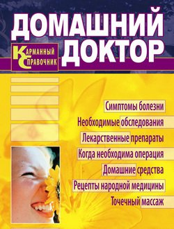 Домашний доктор. Карманный справочник